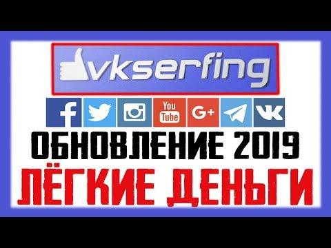 Лучший сайт 2020 для заработка на соц сетях / Обновление vkserfing - новые соц сети и много заданий