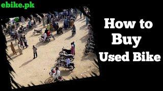 How to Buy Used Bike | ebike.pk