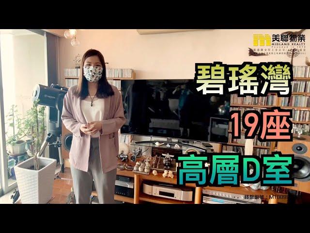 【代理Gina推介】碧瑤灣19座高層D室