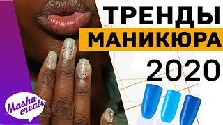 Маникюр френч лето 2020 модные тенденции