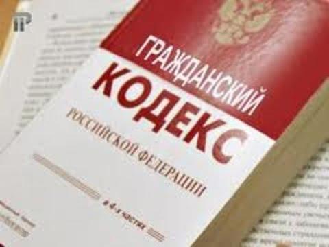 ГК РФ, Статья 11, Судебная защита гражданских прав, Гражданский Кодекс Российской Федерации