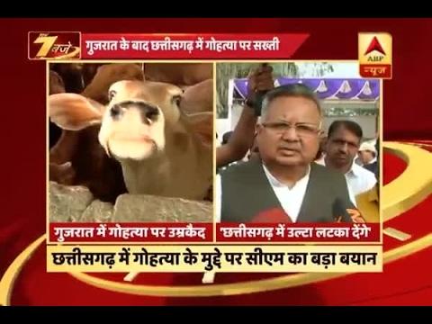 After life term for cow slaughter in Gujarat; Raman Singh says 'Latka Denge' in Chhattisga