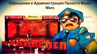 Обращение к Администрации Мьюзик Варс   Беспредел среди Игроков   Неадекватные игроки