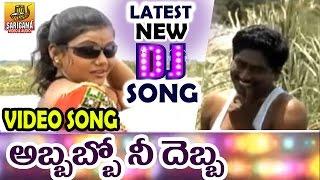 Abbabbo Ne Debba Bava | New Dj Remix | Telugu Folk Dj Songs | Telangana Folk Songs | Janapada Songs