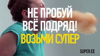 """Ära katseta, võta Super """"Cinnamon"""" RUS"""