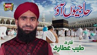 Qari Tayyab Attari   Hajiyo Aou   New Hajj Kalaam 2018   Heera Gold