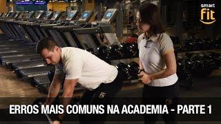 Erros mais comuns na academia