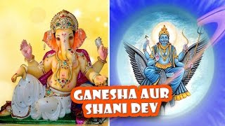 Ganesha Aur Shani Dev | गणेश और शनि देव | Story of Ganesh | Devotional Video