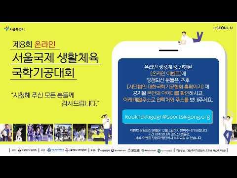 제8회 서울국제 생활체육 국학기공대회