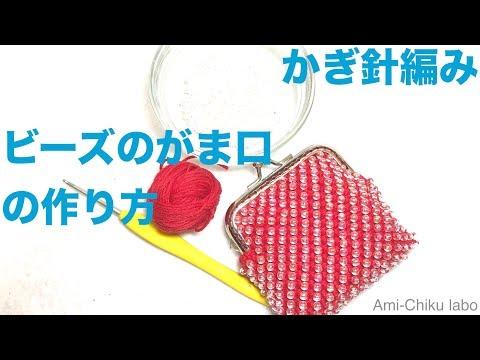 かぎ針編み★ビーズのがま口の作り方
