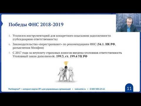 ✅ Онлайн семинар «Налоги и правоприменительная практика в УО и ТСЖ»