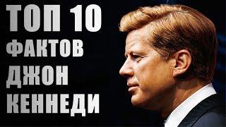 Топ 10 Фактов Джон Кеннеди