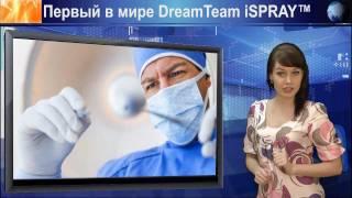 DreamTeam iSPRAY™ Первый в Мире Спрей Скалярной Энергии
