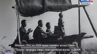 """Вести-Хабаровск: """"Выставка """"Тохоку: природа, люди, повседневная жизнь"""""""