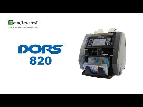 Видеообзор счетчика банкнот Dors 820