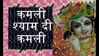 कमली श्याम दी कमली - जय श्री कृष्ण