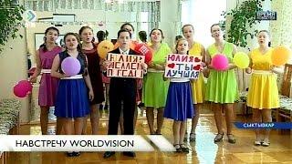 «Время новостей». Навстречу WorldVision. 28 марта 2017
