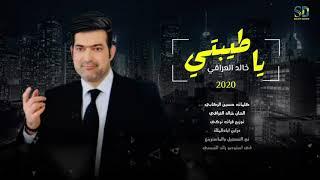 مازيكا خالد العراقي طيبتي حصرا 2020 تحميل MP3