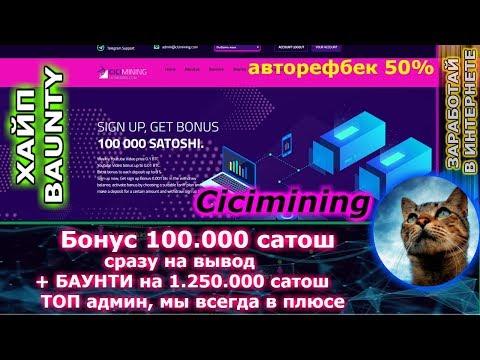 Сicimining - Полный обзор. Легендарный админ!!! Бонус 100.000 сатош сразу на вывод! + БАУНТИ на 66$