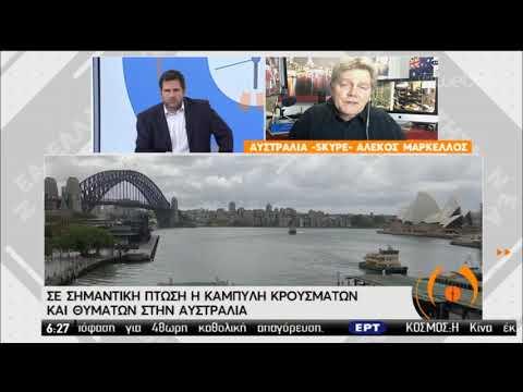 Αυστραλία : Σε σημαντική πτώση η καμπύλη κρουσμάτων και θυμάτων Κορονοϊού   13/04/2020   ΕΡΤ