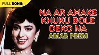 Na Ar Amake Khuku Bole Deko Na   Kavita Krishnamurty