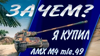 ЗАЧЕМ Я КУПИЛ AMX M4 mle. 49 liberté ???????