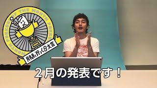 2018年2月月間ぷっくり大賞〜PukkuriOfTheMonth〜