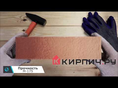 Кирпич облицовочный Соната одинарный риф М-175 Голицыно – 6