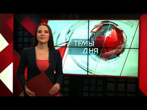 Темы дня (06.12.2017) (видео)