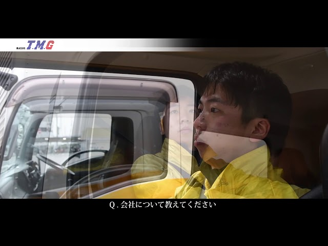 株式会社T.M.G 採用動画