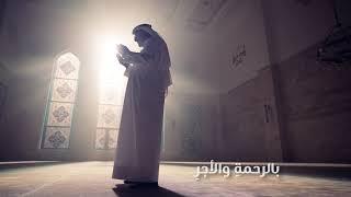 اللهم اغفر لي | مشاري راشد العفاسي | رباعيات تحميل MP3