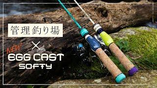 【NEWエッグキャストソフティー】釣りとアウトドアのいいとこ取り。渓流型管理釣り場を楽しもう。