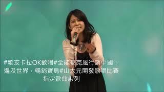 #歌友卡拉OK歡唱#全能麥克風行銷中國,遍及世界,暢銷寶島#山太元開發歌唱比賽指定歌曲系列
