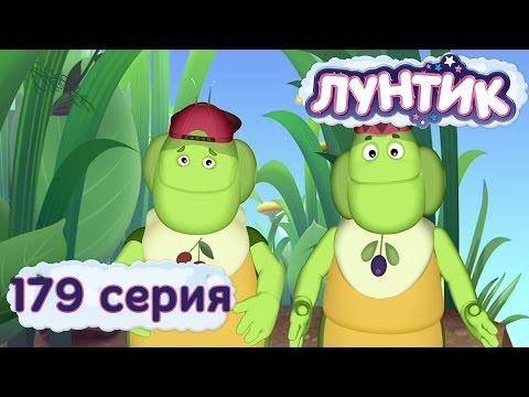 Лунтик и его друзья - 179 серия. Обманщики