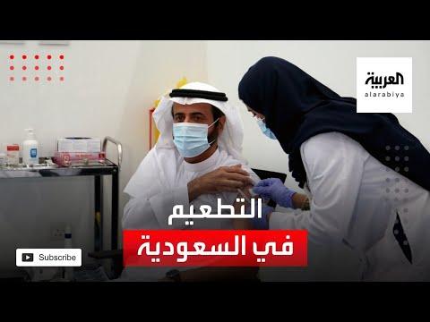 العرب اليوم - شاهد: لقطات اليوم الثاني من التطعيم في السعودية
