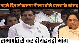 बसपा के सांसदों ने पहले क्या बोला सदन में || BSP Chief Mayawati