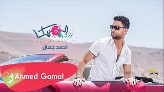 تحميل اغاني Ahmed Gamal - Alli El Mazika / أحمد جمال - علي المزيكا MP3