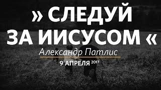 Церковь «Слово жизни» Москва. Воскресное богослужение, Александр Патлис 09.04.17