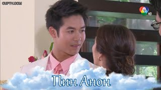 Пин Анон – Тайские брачные игры / Pin Anong - Thai marriage games