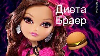 Диета Браер 2 серия