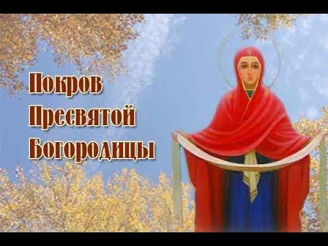 Покров Пресвятой Богородицы. 14 октября. Обряды, ритуалы.