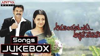 Aadavari Matalaku Ardhalu Verule  Movie Songs || Jukebox || Venkatesh, Trisha