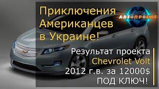 Авто из США. Финал проекта Chevrolet Volt 2012 г.в. - результат 12000$ под ключ!