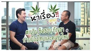 หาเรื่อง(คุย): EP.12 เนวิน ชิดชอบ กัญชา การเมืองไทยและคนรุ่นใหม่