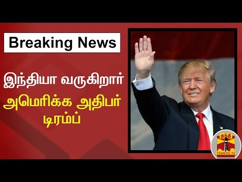 #Breaking : இந்தியா வருகிறார் அமெரிக்க அதிபர் டிரம்ப் | Donald Trump