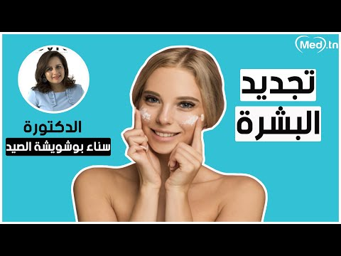 Dr Sana Bouchouicha Essid Dermatologue