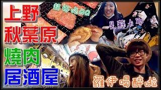 【魚乾】上野/秋葉原,超好吃天價燒肉/羅伊喝ㄎㄧㄤ了! (With. 蘇卡、菜喳、滴妹、阿晋、羅伊、胖茲、浮千、塗匪)