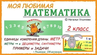 Единицы измерения длины. Метр. Перевод. Метры, дециметры, сантиметры. Задачи. Математика 2 класс.