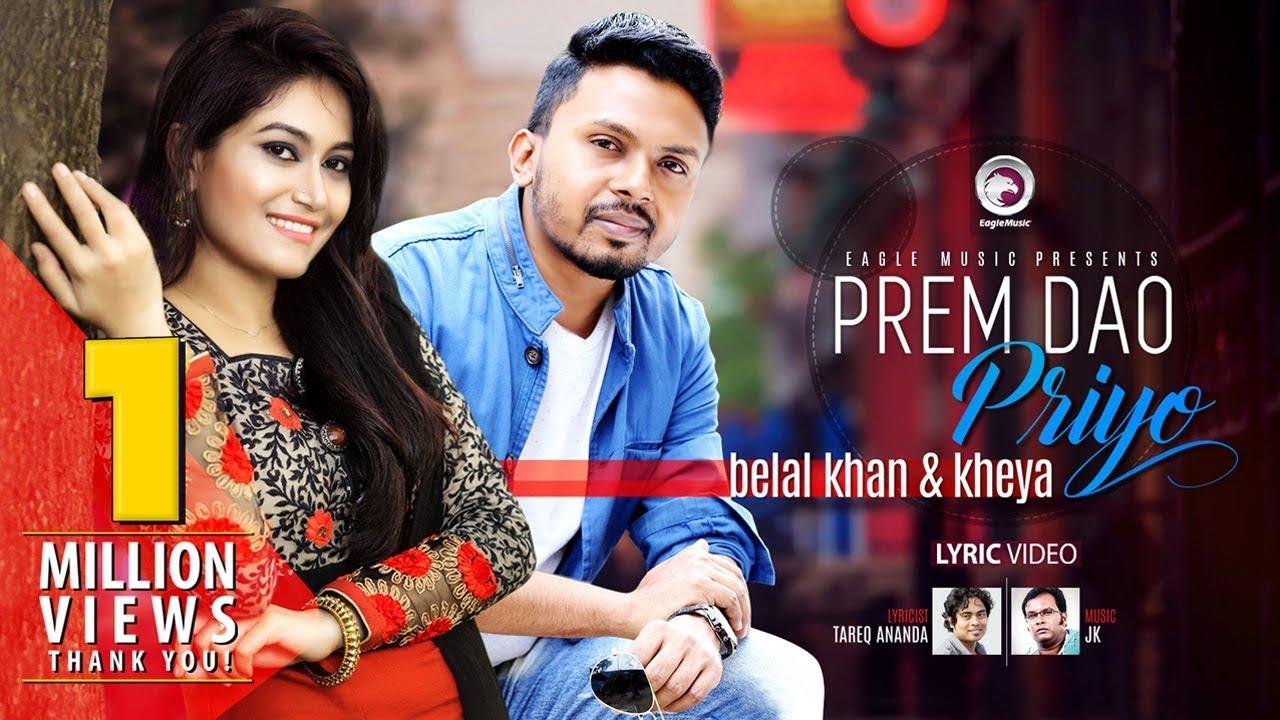 Prem Dao Priyo | Belal Khan | Kheya | Anonder Gaan 2 | Bangla Song | Lyric Video | Eagle Music  downoad full Hd Video