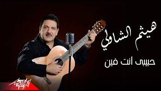 Haitham El Shawly - Habiby Enta Fein | هيثم الشاولى - حبيبى انت فين تحميل MP3